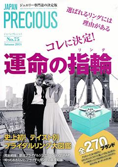 ジュエリー専門誌 JAPAN PRECIOUS (ジャパン プレシ