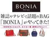 雑誌やテレビで話題のBAG「BONIA(ボニア)」がやってきた!「BONIA」ショップ、エイコー堂店内にデビュー!
