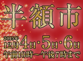 12月4日~6日はEIKODOへ!半額市を開催します!!