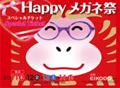 2016年2月11(木)~14日(日)Happyメガネ祭開催します!