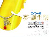 6月2日(木)~5日(日)でエイコー堂 夢・誕生祭を開催します!