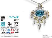 6/9~12、エイコー堂夢誕生祭開催!