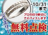 ジュエリー無料点検サービス10/末まで!