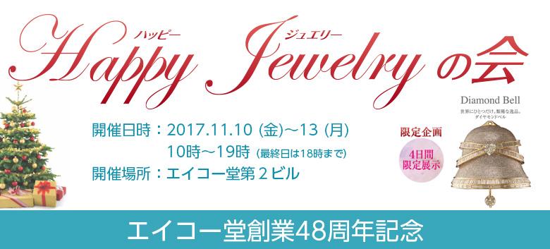 ハッピージュエリーの会を11/10~13で開催!新作展示販売ほか、多彩な商品・イベントあります!