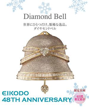 ダイヤモンドベル