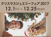 12.1~12.25までクリスマスジュエリーフェア2017開催!