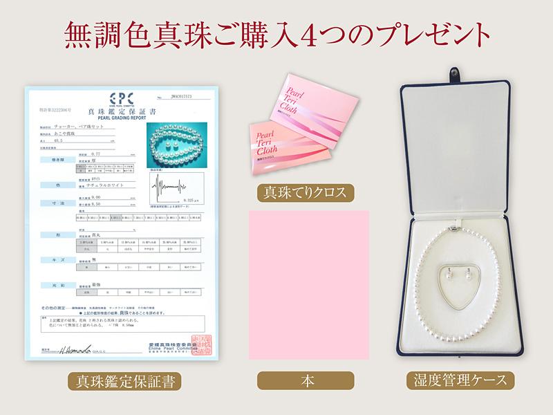 無調色真珠ご購入4つのプレゼント 真珠鑑定保証書・真珠てりクロス・本・湿度管理ケース