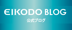 EIKODO 公式ブログ